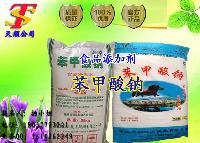 食品级黑马苯甲酸钠