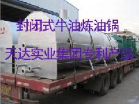 td-88动物油炼油锅