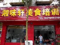 香豆腐技术培训