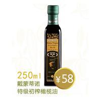 戴蒙蒂诺希腊原装原瓶进口橄榄油