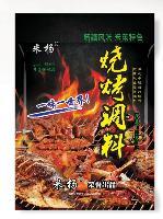 米杨新疆特色烧烤调料454g/袋