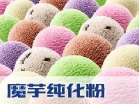 冰淇淋专用魔芋粉