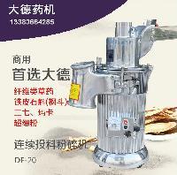 大德DF-20连续投料中药粉碎机流水式打粉机木头石斛纤维类磨粉机