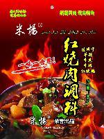 米杨新疆特色红烧肉调料(餐饮专用)300克/袋