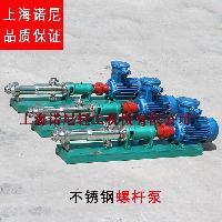 诺尼G系列防爆型不锈钢单螺杆泵