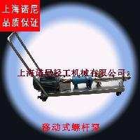G型系列移动式不锈钢单螺杆泵