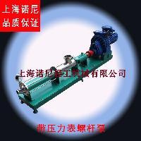 G型手动调速不锈钢单螺杆泵