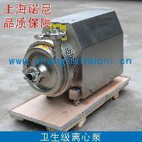 诺尼不锈钢离心泵 卫生级饮料泵