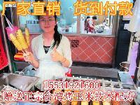 正宗烤玉米