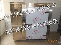 冷风干燥箱(全不绣型 桂杆/托盘双用)