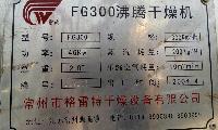 二手沸腾干燥机FG300