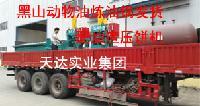 金天达炼动物油设备