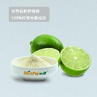 食品原料青柠檬粉