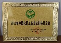 2010年中国化肥工业支农排头兵企业
