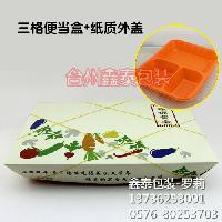 鑫泰一次性三格快餐盒,采用环保塑料PP材质