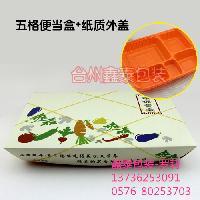 鑫泰一次性五格快餐盒,采用环保塑料PP材质+纸质盒盖