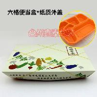 鑫泰一次性六格快餐盒,采用环保塑料PP材质+纸质盒盖