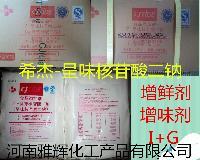 希杰(呈味核苷酸二钠  i+g)调增鲜味剂