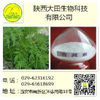 陕西大田 青蒿素 98% 青蒿提取物