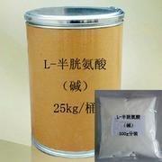 L-半胱氨酸碱生产厂家
