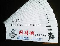 酒店筷子袋塑料包装袋