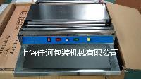 HW-450保鲜膜封接机