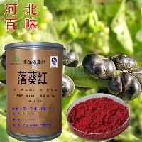 厂家直供 天然着色剂 食品级 落葵红
