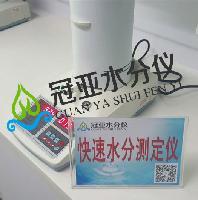 膨化饲料快速水分检测仪