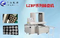 LZ排盘机 摆盘机