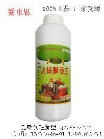 生产优质 爱味思 咸味食品香精 火锅飘香王
