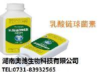 食品级   乳酸链球菌素  湖南生产厂家