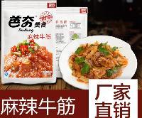 麻辣牛筋 230g 四川特产厂家特价直供 酒店餐厅*精品凉菜