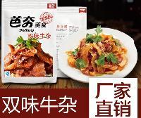 双味牛杂 酒店餐厅*精品凉菜 厂家特价直销 四川特产 自贡风味