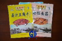 食品包装袋印刷 三层复合食品袋 真空包装袋