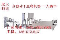 牡丹江自动干豆腐机械 GDF干豆腐机