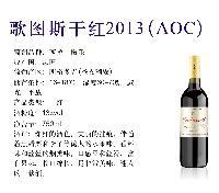 歌图斯干红葡萄酒GETUCCI 2013(AOC)  法国进口红酒