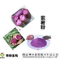 厂家提供紫薯提取物 紫薯花青素 5% 抗氧化 抗衰老