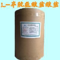 半胱氨酸盐酸盐