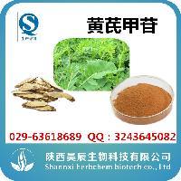 黄芪甲苷天然提取厂家直销现货供应品质保证