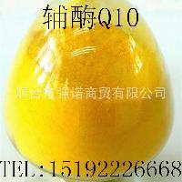 辅酶Q10是化妆品原料吗