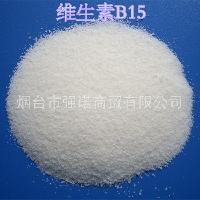 维生素B15