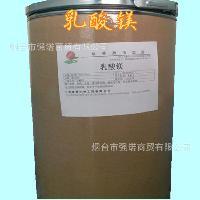 乳酸镁生产厂家