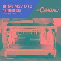 金佰利M27 DT2双头意式咖啡机/高杯版