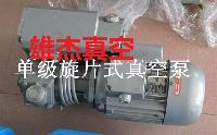 XD-063旋片式真空泵