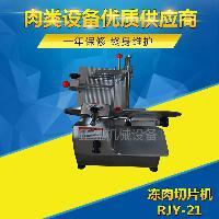 小型台式冻肉切片机羊肉肥肉刨片机JYR-21