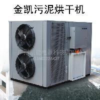 高温热泵电镀污泥烘干机 淘汰锅炉 节能环保