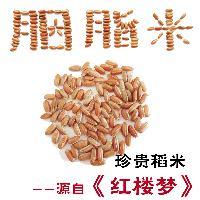 湖北十堰500g胭脂米