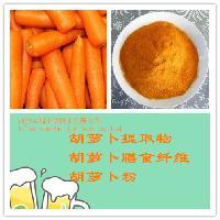 胡萝卜提取物 胡萝卜膳食纤维