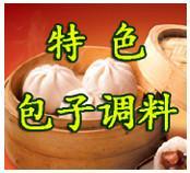特色秘制汤包调料 特色小笼包调料味道鲜美