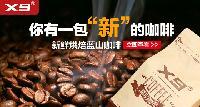 进口咖啡豆新鲜下单烘焙X9蓝山咖啡豆